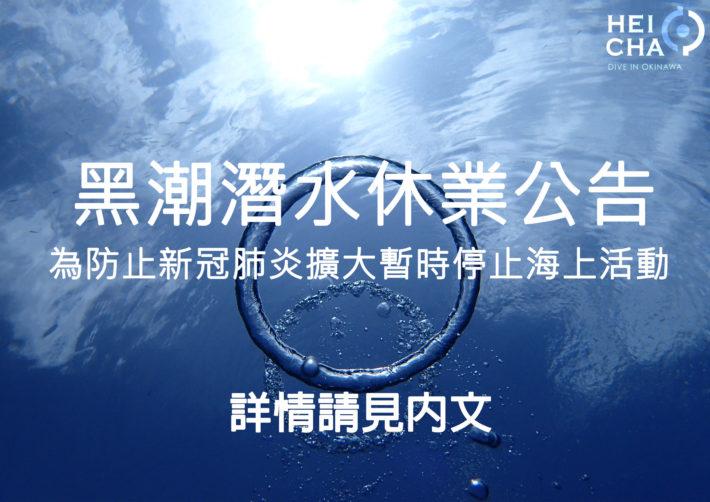 沖繩 潛水 青之洞窟 浮潛 藍洞