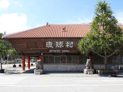 琉球村是沖繩中部恩納村有名的景點