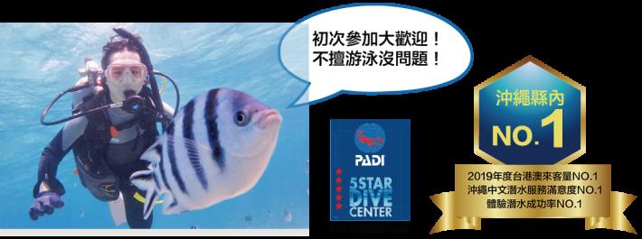沖繩 潛水 浮潛 推薦 青洞中文 潛水店 黑潮潛水