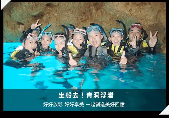 青洞浮潛2016ホームページ_スノーケル_html_m33b5ae8e
