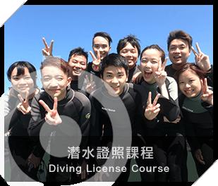 潛水證照課程